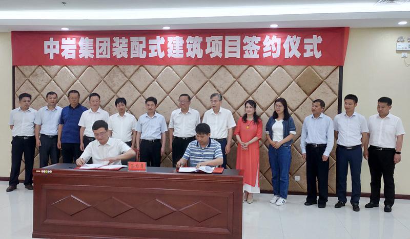中岩集团江苏淮安装配式建筑项目签约仪式成功举行.jpg